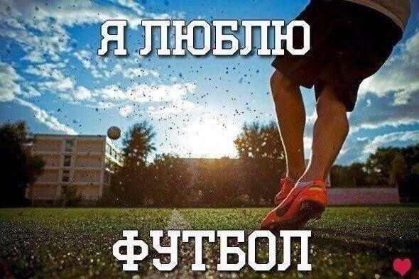 Слова лишние - просто любим футбол!