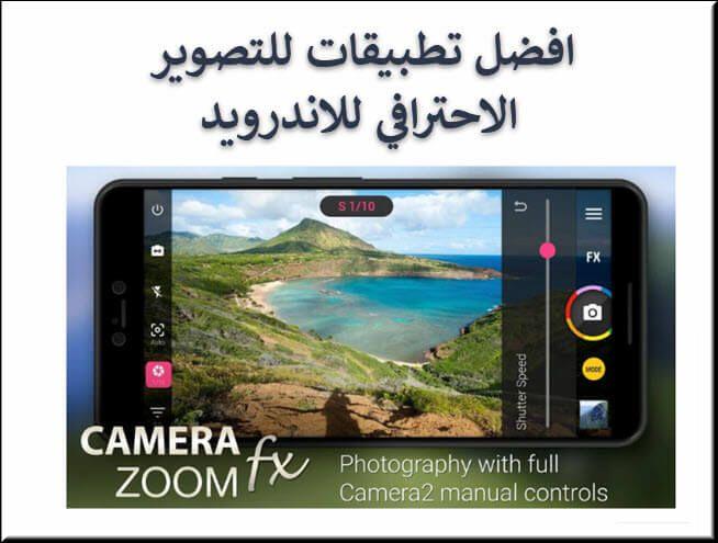 افضل برنامج تصوير للاندرويد حمل افضل تطبيقات للتصوير الاحترافي Camera Shutter Speed Camera Shutter Shutter Speed