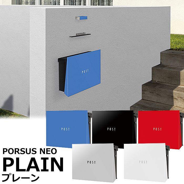 ポスト 郵便受け 郵便ポスト モダン ステンレス PURSUS NEO PLAIN パーサス ネオ プレーン 鍵付き 壁掛け 壁付け おしゃれ 高級