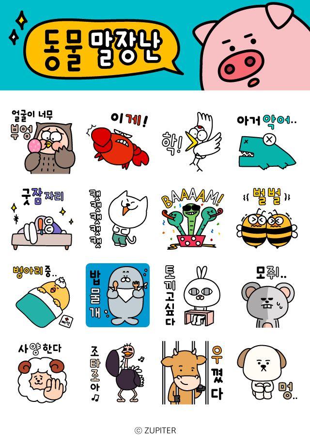 동물 말장난 이모티콘|카카오톡 이모티콘|Kakao Talk Emoticon