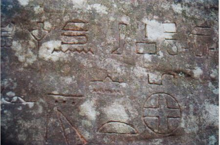 Egyptian symbols near the town of Gympie in Queensland Australia? Have any of you seen these first hand? — with Serdar Kubi Yıldız. .... see Brien Foerster on Facebook