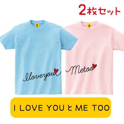 結婚祝い ペア カップル tシャツ カップル ペアルック tシャツ 夏 I LOVE YOU ME TOO ペアTシャツ