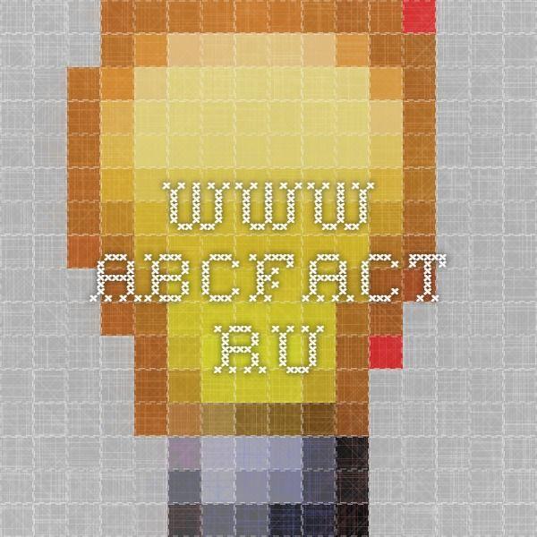 www.abcfact.ru