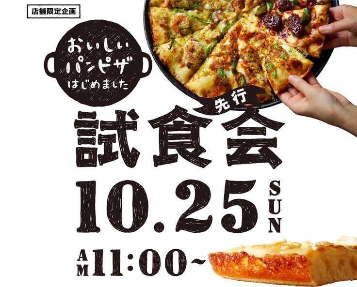 ドミノ・ピザの店頭で先着50名様に、新商品「冬のクワトロリッチ」Mサイズを1枚まるごと差し上げます!10/25(日)午前11時より開催 ※店舗限定 #ドミノパンピザ