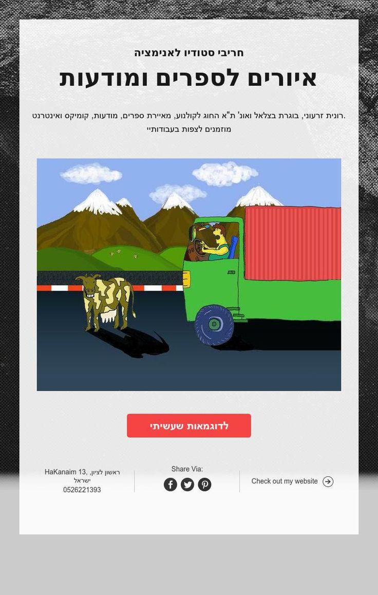 חריבי סטודיו לאנימציה איורים לספרים ומודעות Animation
