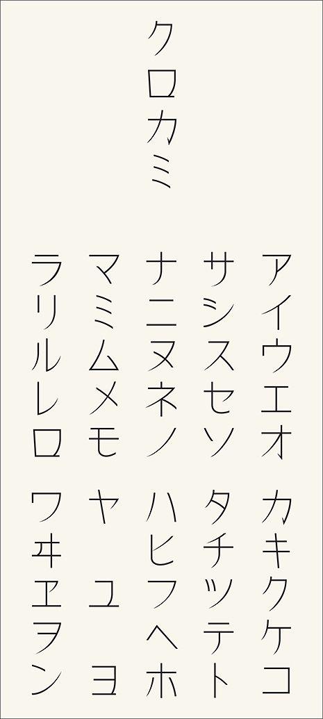 中村 慧「フォント・くろかみ」 | 多摩美術大学グラフィックデザイン学科卒業制作展2011