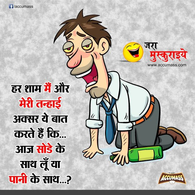 Jokes & Thoughts: Hindi Funny Jokes of the Day