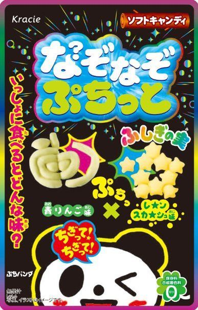 2015 Popin Cookin! Nazonazo Puchitto Green Apple and Lemon Squash