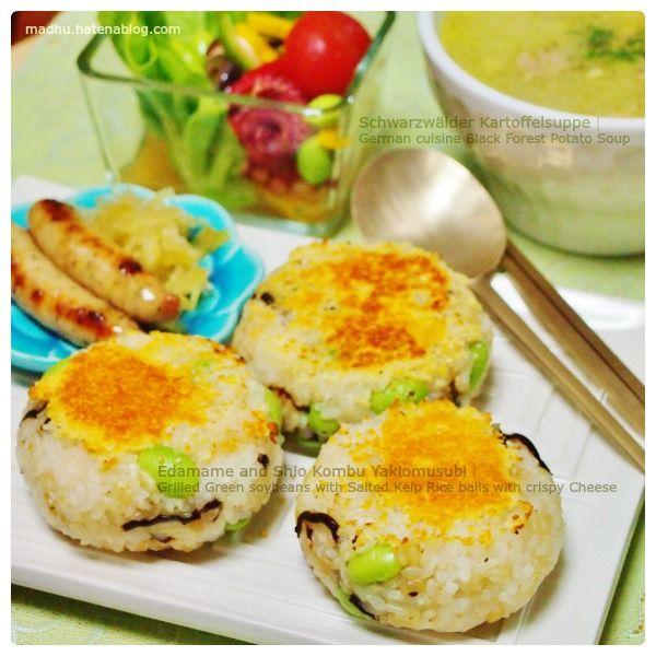 Edamame and Shio Kombu Yakiomusubi Grilled Green soybeans with Salted Kelp Rice balls with crispy CheeseSchwarzwälder Kartoffelsuppe  German cuisine Black Forest Potato Soup 枝豆と塩昆布の焼きチーズおむすび&ドイツのおいしいジャガイモスープ ブログで仲良くしていただいてるfridayusaoさんが先日ソーセージを浮かべたとっても美味しそうなスープを紹介してたのです。 fridayusao.hatenablog.com ドイ…