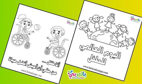 رسومات للتلوين عن حقوق الطفل يوم الطفل العالمي بالعربي نتعلم Projects To Try Projects Bullet Journal