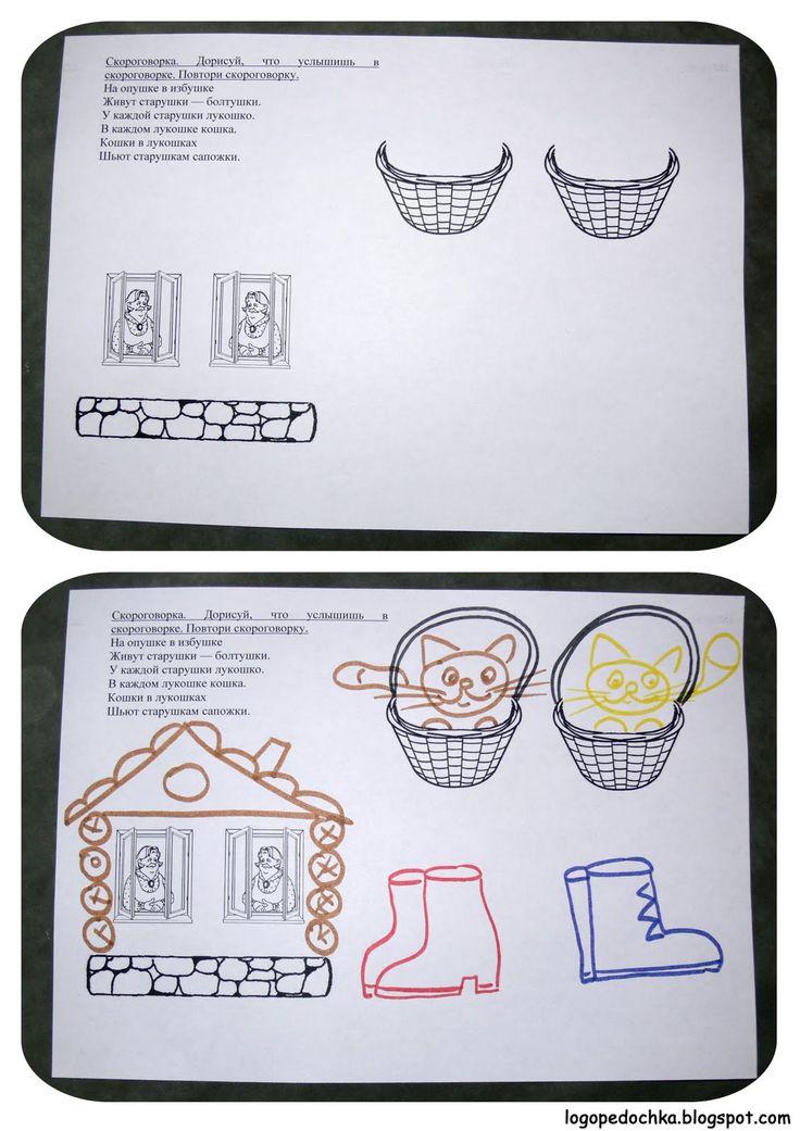 Логопедочка игры с картинками из кармашка