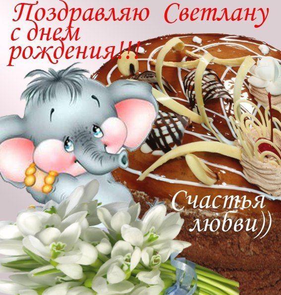 Картинка с днем рождения именные светлана