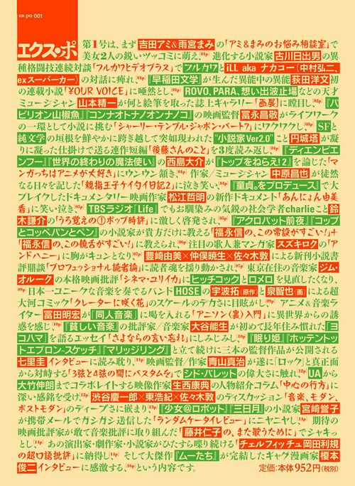 Japanese Magazine Cover: Ex-po. First issue. 2007.