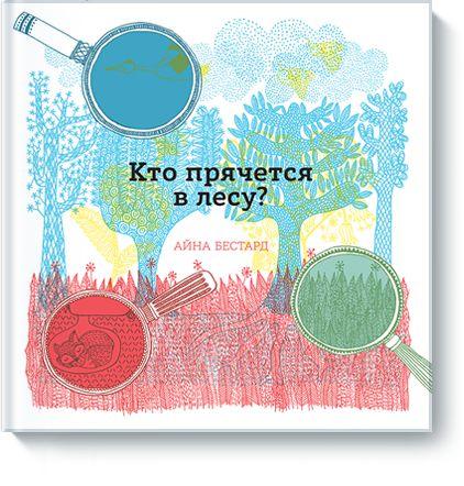 Книгу Кто прячется в лесу? можно купить в бумажном формате — 950 ք.