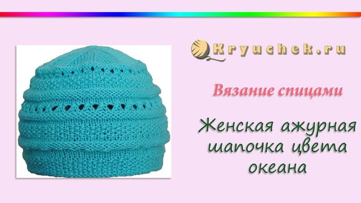 Женская ажурная шапочка цвета океана спицами (Knitting Women's delicate cap color of the ocean)