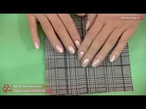Использование клея в шитье - YouTube