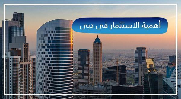 تجديد تصاريح الإقامة في الإمارات عبر الإنترنت In 2021 Highway Signs Skyscraper Building
