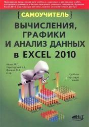 Скачивайте М. Айзек, В. Серогодский и др. - Вычисления, графики и анализ данных в Excel 2010. Самоучитель онлайн  и без регистрации!