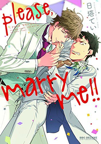 please,marry me!! (ビーボーイコミックスデラックス)   日塔 てい http://www.amazon.co.jp/dp/4799725793/ref=cm_sw_r_pi_dp_xARwvb02E6HBV