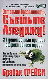 Оставьте брезгливость, съешьте лягушку