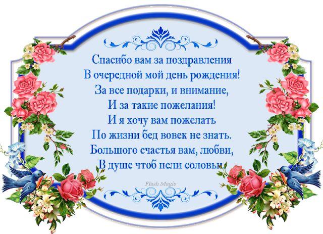 Спасибо коллегам за поздравление с днем рождения в стихах