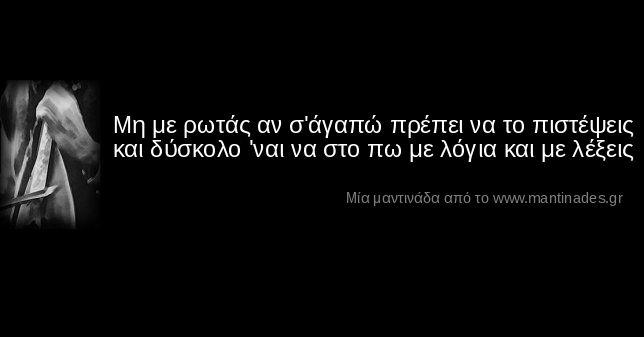 Μη με ρωτάς αν σ'άγαπώ πρέπει να το πιστέψεις και δύσκολο 'ναι να στο πω με λόγια και με λέξεις - Μαργελάκης Γιάννης (Αστραπόγιαννος)