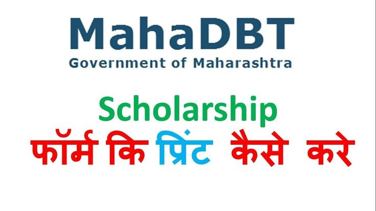 e-scholarship-2017 #scholorship-form #freeship-for-obc-students-in - scholarship form