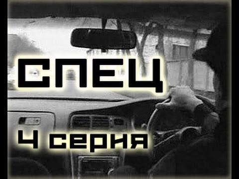 Сериал Спец 4 серия (1-6 серия) - Криминальный фильм в хорошем качестве HD
