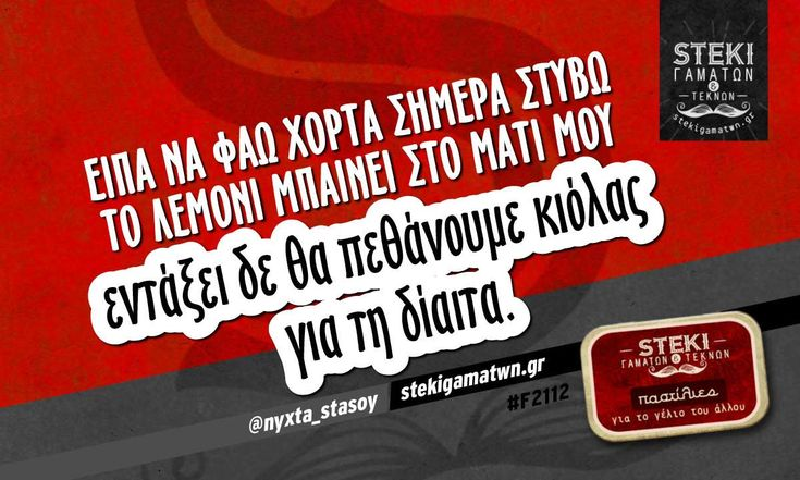 Είπα να φάω χόρτα σήμερα @nyxta_stasoy - http://stekigamatwn.gr/f2112/