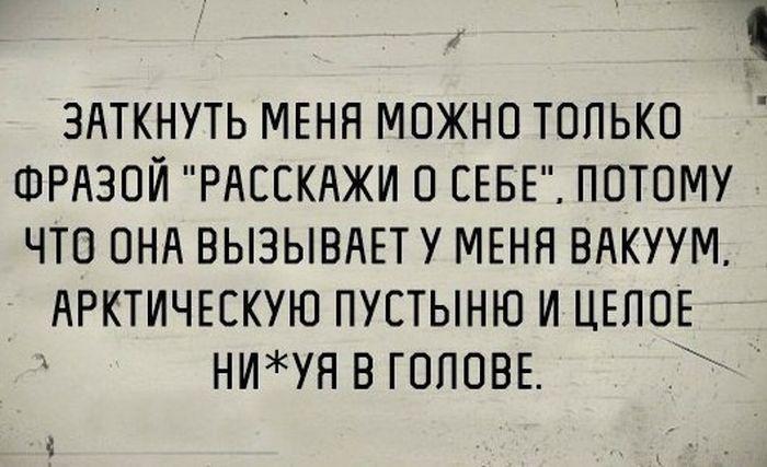 шутки о себе: 14 тыс изображений найдено в Яндекс.Картинках