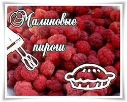 Малиновые пироги фото