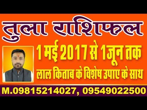 Tula Rashi from 1 May to 1 June 2017   Libra Horoscope   astrology in hindi Libra April Horoscope 2017, Tula Rashi April 2017, Tula Rashifal April 2017, तुला …