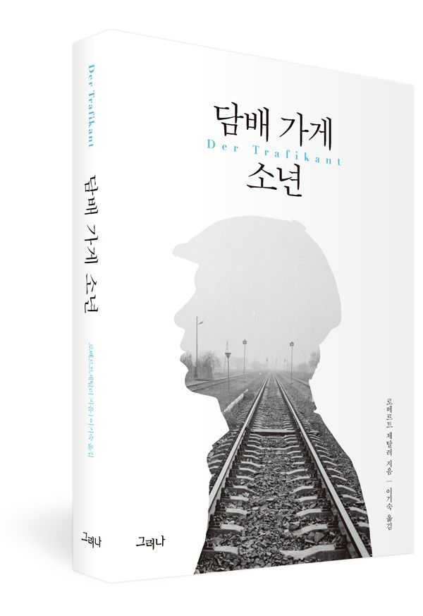 2017. 10. 그러나. 담배 가게 소년. design by shin, byoungkeun.
