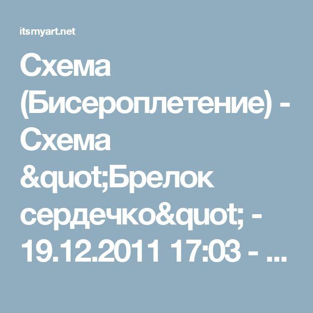 """Схема (Бисероплетение) - Схема """"Брелок сердечко"""" - 19.12.2011 17:03 - от пользователя Администратор itsmyart  (artbiser) - ItsMyArt"""