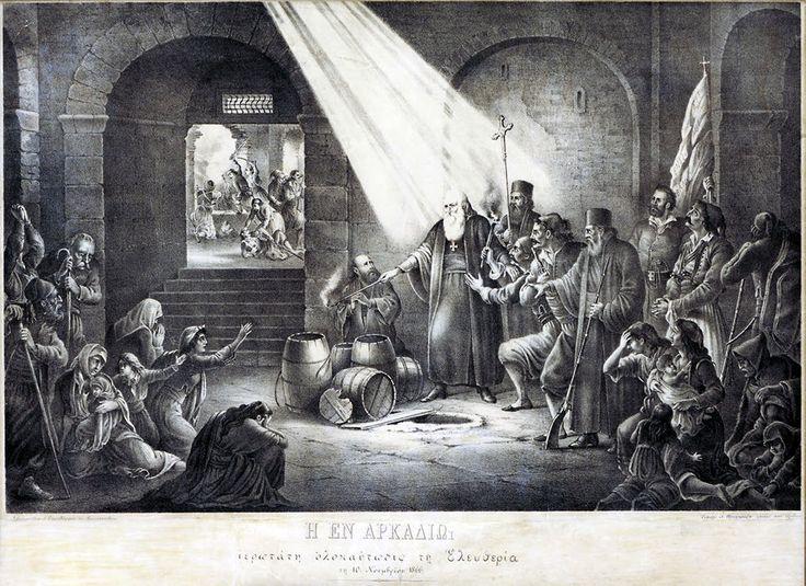 Η εν Αρκαδίω ιερωτάτη ολοκαύτωσις τη Ελευθερία, τη 10 Νοεμβρίου 1866 (Υπέρ των Κρητών)