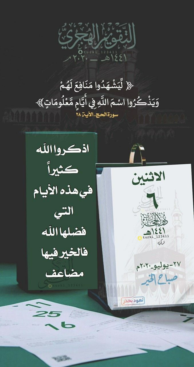 Pin By Sultanm On التذكير بالتاريخ الهجري Islamic Quotes Quran Book Cover Chalkboard Quote Art