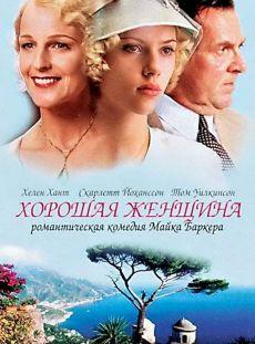 """сообщение LaLuf : Потрясающая смесь комедии, драмы и мелодрамы от Оскара Уайльда.""""Хорошая женщина""""(2004)Приятного просмотра! (16:40 28-12-2015) [3727531/380630620] - shevrodelo@list.ru - Почта Mail.Ru"""