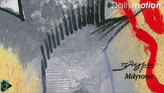 Η καλλιτεχνική κολεκτίβα ΠΛΕΓΜΑ παρουσιάζει ένα ακόμη single με τίτλο Μάγισσα από το πρώτο τους Album Ως την Άκρη της Κλωστής. Μουσική - Στίχοι : Παντελής Κυραμαργιός Ερμηνεία: Εύα Λαύκα Παντελής Κυραμαργιός: πλήκτρα programming Νίκος Αυγουστίδης: ούτι Γιάννης Ταυλάς: ακουστική κιθάρα Κωνσταντίνος Μπορεκτσίογλου: ηλεκτρική κιθάρα Νίκος Σταδιάτης: ακορντεόν Ιούλιος Κουτσογεωργίου: μπάσο Στάθης Κουτούζος: νταούλι Κατερίνα Μητροπούλου: κρουστά Εικαστικό: Θανάσης Φωτεινιάς Αμαλία Θεοδωροπούλου…