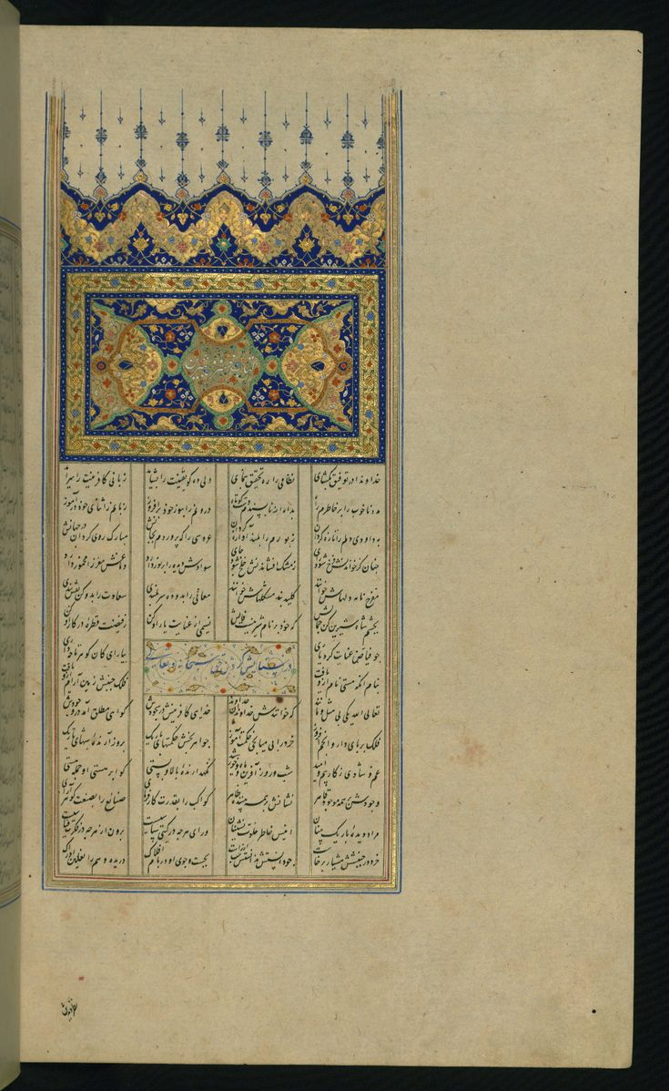 This incipit page has an illuminated titlepiece inscribed with the title of the second poem of the Khamsah: Kitāb-i Khusraw va Shīrīn.
