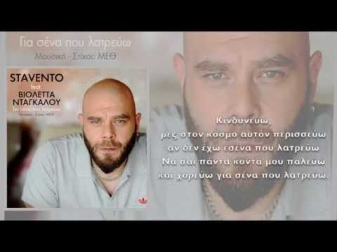 "Stavento feat. Βιολέττα Νταγκάλου ""Για σένα που λατρεύω"" - OFFICIAL LYRIC VIDEO - YouTube"