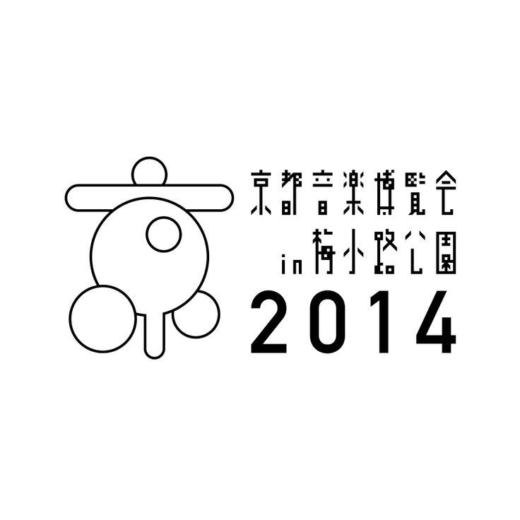 京都音楽博覧会2014 公式サイト