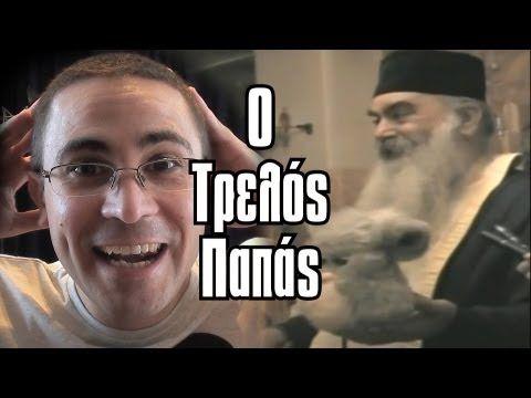 Ο Τρελός Παπάς (Βίντεο Αντιδράσεις #1) - YouTube