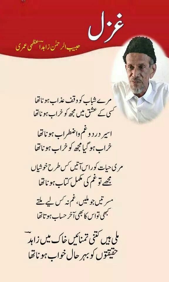144 best Urdu Poetry images on Pinterest | Poetry quotes ...