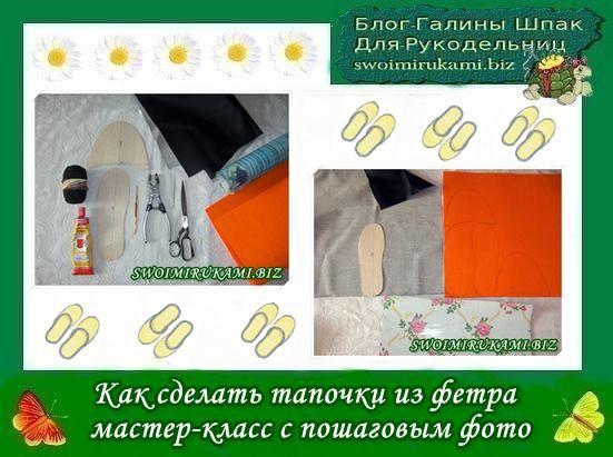фото Как сделать тапочки из фетра мастер-класс с пошаговым фото