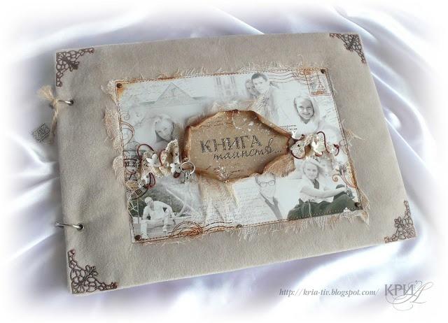 Любовь в каждом подарке!: Парижская свадьба. Книга пожеланий.
