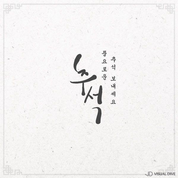 올해에도 가족과 함께 즐겁고 풍성한 한가위 보내세요. #Chuseok / #Infographic ⓒ 비주얼다이브 무단 복사·전재·재배포 금지