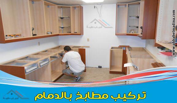 شركة تركيب مطابخ بالدمام Kitchen Kitchen Cabinets Home Decor