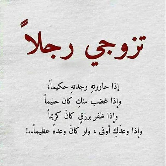 مدللة أبيها Imenime147 Photos Et Videos Instagram Words Quotes Proverbs Quotes Talking Quotes