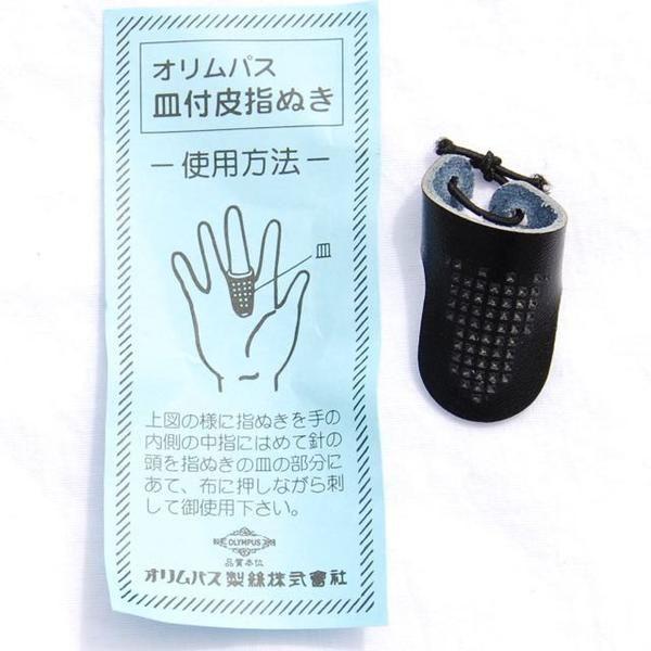 Leather Sashiko Thimble