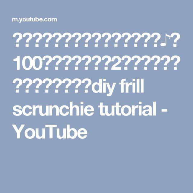 レースのシュシュの簡単な作り方♪ 100均幅広レースを2枚重ねて縫う簡単シュシュ☆ diy frill scrunchie tutorial - YouTube